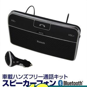 ハンズフリー 車載  bluetooth ハンズフリーキット ワイヤレス 車内通話 音楽再生 iPh...