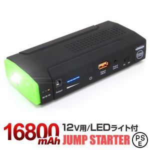 ジャンプスターター モバイルバッテリー 12V 車用 充電器 エンジンスターター 大容量 懐中電灯16800mAh 大容量|weimall