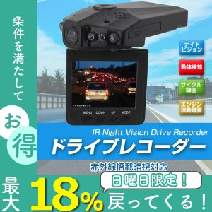 ドライブレコーダー 一体型 駐車監視  高画質 暗視機能 赤...