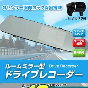 ドライブレコーダー ミラー 一体型 前後 車載 カメラ 4.3インチ 常時録画 広角120度 バックカメラ付 Gセンサー 煽り運転 対策|weimall
