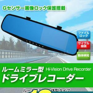 ミラー型ドライブレコーダー ドラレコ 車載 カメラ 4.3インチ 常時録画 広角120度 Gセンサー 煽り運転 対策|weimall