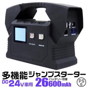 ジャンプスターター ポータブル電源 24V 車用 バッテリー上がり エンジンスターター 26600mAh 大容量 非常用電源 充電器 車載 USBポート LEDライト付き|weimall