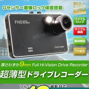 ドライブレコーダー 一体型 駐車監視 薄型 防犯 広角 監視カメラ FULL HD 1080P Gセンサー搭載 車載 フルHD|weimall