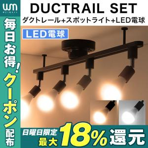 シーリングライト 天井 照明 スポット照明 ダクトレール LED電球4灯セット おしゃれ ライト 照明 間接照明 北欧  6畳 8畳 電球色 昼白色|weimall