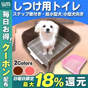 WEIMALL 犬 トイレ トレーニング しつけ用ステップ壁付き メッシュ 飛び散り 飛び跳ね 防止|weimall