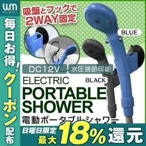 電動ポータブルシャワー アウトドアシャワー DC12V カーソケット 携帯シャワー 簡易シャワー海水浴 洗車 キャンプ アウトドア MERMONT|weimall