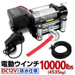 電動ウインチ 12v 電動ホイスト 4537kg / 10000LBS DC12V
