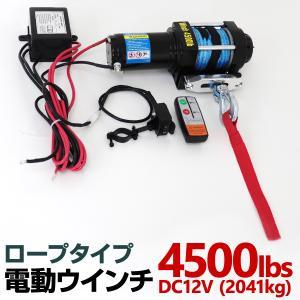 電動ウインチ 12v 4500LBS ロープタイプ ウインチ 2041kg 電動ホイスト DC12V 防水仕様|weimall
