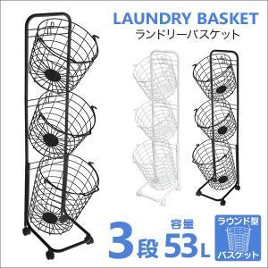 ランドリーバスケット 3段 53L スリム キャスター付き ハンドル付き 幅37×奥行き34×高さ123cm 2色 大容量 収納 北欧 おしゃれ WEIMALL|weimall