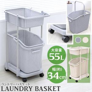 WEIMALL ランドリーバスケット 2段 スリム ランドリーワゴン キャスター付き 大容量 55L 洗濯かご 洗濯物入れ|weimall