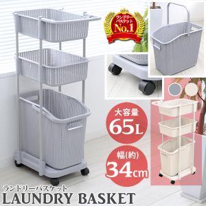 WEIMALL ランドリーバスケット 3段 スリム ランドリーワゴン キャスター付き 大容量 65L 洗濯かご 洗濯物入れ|weimall