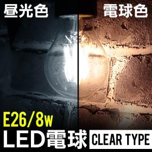 LED電球 8W 40W形 E26 エジソンランプ エジソン電球 エジソンバルブ LED クリア 電球色 昼白色 LEDライト ledランプ 省エネ|weimall