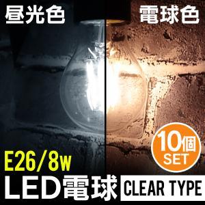 LED電球 8W 40W形 E26 エジソンランプ エジソン電球 エジソンバルブ LED クリア 電球色 昼白色 LEDライト ledランプ 省エネ 10個セット|weimall