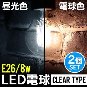 LED電球 8W 40W形 E26 エジソンランプ エジソン電球 エジソンバルブ LED クリア 電球色 昼白色 LEDライト ledランプ 省エネ 2個セット|weimall