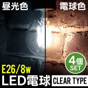 LED電球 8W 40W形 E26 エジソンランプ エジソン電球 エジソンバルブ LED クリア 電球色 昼白色 LEDライト ledランプ 省エネ 4個セット|weimall