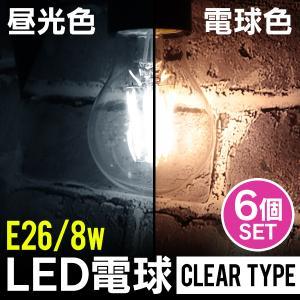LED電球 8W 40W形 E26 フィラメント電球 クリア LED 電球色 昼白色 LEDライト ledランプ 省エネ 6個セット|weimall