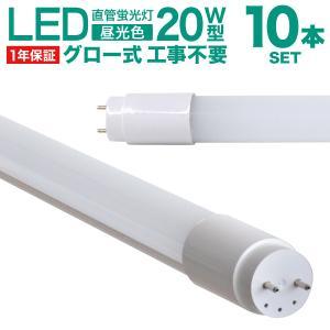 LED蛍光灯 直管 20W形 10本セット 58cm SMD グロー式 工事不要 1年保証付き|weimall