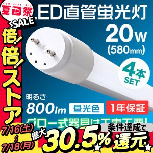 LED蛍光灯 直管 20W形 4本セット 58cm SMD グロー式 工事不要 1年保証付き|weimall