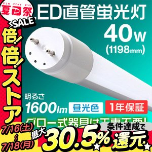 LED蛍光灯 直管 40W形 120cm SMD グロー式 工事不要 1年保証付き|weimall
