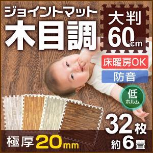 WEIMALL ジョイントマット 大判 60cm 32枚 ベビー マット 防音 騒音 吸収 厚さ2cm 赤ちゃん クッションマット 置くだけ サイドパーツ付|weimall