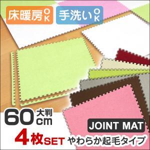WEIMALL タイルカーペット 洗える 防音  床暖房対応 60×60 ラグマット ジョイントマット 大判 カーペット 4枚厚さ1cm 安心 サイドパーツ付|weimall