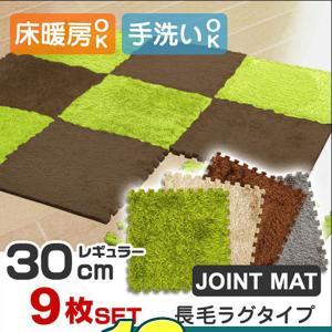 WEIMALL ジョイントマット 30cm ラグマット 洗える カーペット 9枚 床暖房対応 厚さ1cm 長毛  防音 安心 サイドパーツ付|weimall