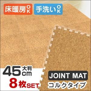WEIMALL コルクマット ジョイントマット 大判 45cm 8枚 約1畳 クッションマット サイドパーツ付き 防音 断熱 床暖房対応|weimall