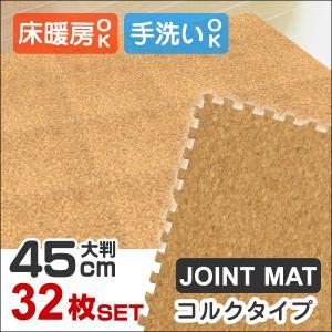 WEIMALL コルクマット ジョイントマット 大判 45cm 32枚 約4畳 クッションマット サイドパーツ付き 防音 断熱 床暖房対応|weimall
