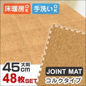 WEIMALL コルクマット ジョイントマット 大判 45cm 48枚 約6畳 クッションマット サイドパーツ付き 防音 断熱 床暖房対応|weimall
