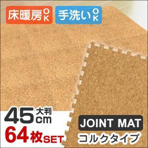 WEIMALL コルクマット ジョイントマット 大判 45cm 64枚 約8畳 クッションマット サイドパーツ付き 防音 断熱 床暖房対応|weimall