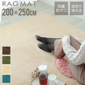WEIMALL ラグ 洗える おしゃれ ラグマット  リビングマット カーペット 北欧 冬用 約3畳 200×250cm ホットカーペット対応 床暖房対応|weimall