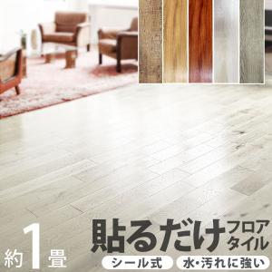 自分で出来る、簡単リノベーション!お部屋の雰囲気ガラリと変わるフロアタイルです。 床を変えることで、...