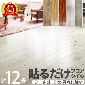 フロアタイル 10畳 144枚セット 全5色 シール式 木目調 接着剤不要 カット可能 タイル 床材 フローリング材 置くだけ 貼るだけ DIY 傷防止 WEIMALL|weimall