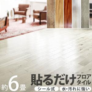 フロアタイル 6畳 96枚セット 全5色 シール式 木目調 接着剤不要 カット可能 タイル 床材 フローリング材 置くだけ 貼るだけ DIY 傷防止 WEIMALL|weimall