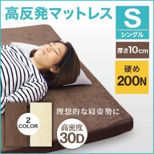 マットレス シングル 高反発 硬さ200N 厚み10cm 全2色 カバー付き 体圧分散 腰痛 ベッド 寝具 ノンスプリングマットレス 敷き布団 WEIMALL weimall