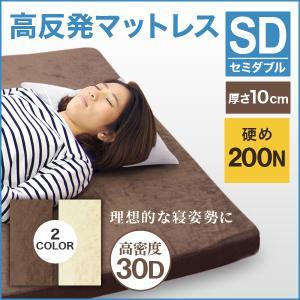 マットレス セミダブル 高反発 硬さ200N 厚み10cm 全2色 カバー付き 体圧分散 腰痛 ベッド 寝具 ノンスプリングマットレス 敷き布団 WEIMALL weimall