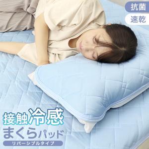 【期間限定SALE】接触冷感 枕パッド 夏用 枕カバー ひんやり 冷たい やわらかい WEIMALL|weimall