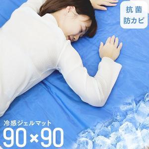 【期間限定SALE】冷感ジェルマット 90×90 接触冷感 敷きパッド 冷却マット ジェルパッド ひんやり クール 寝具 涼しい 寝心地 熱中症対策 省エネ|weimall