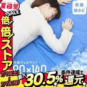 【期間限定SALE】冷却ジェルマット 90×140 敷きパッド 接触冷感 冷却マット ジェルパッド ひんやり クール 寝具 涼しい 寝心地 ペット 熱中症対策|weimall
