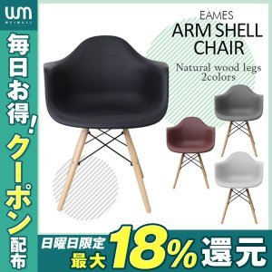 WEIMALL イームズチェア シェルチェア リプロダクト DAW eames チェア 椅子 イス ジェネリック家具 北欧 ダイニングチェア|weimall