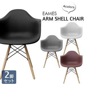 イームズチェア ダイニングチェア DAW 2脚セット 木脚 全4色 eames リプロダクト 椅子 イス ジェネリック家具 北欧  デザイナーズ シェルチェア|weimall