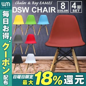 イームズチェア ダイニングチェア DSW 4脚セット 木脚 全8色 eames リプロダクト 椅子 イス ジェネリック家具 北欧  デザイナーズ シェルサイドチェア|weimall