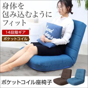 座椅子 リクライニング 極厚 ポケットコイル 日本製ギア 全2色 チェア コンパクト 1人掛け あぐら座椅子 おしゃれ 座いす 座イス WEIMALL|weimall