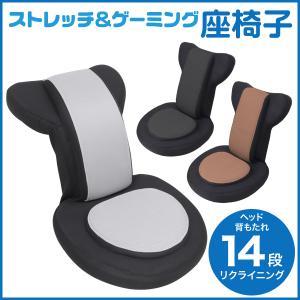 座椅子 ゲーミングチェア 全3色 リクライニング 肘置き あぐら 日本製ギア 低反発ウレタン 姿勢矯正 メッシュ ストレッチ 読書 座イス ゲーム コンパクト|weimall