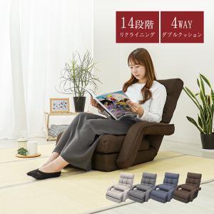 座椅子 リクライニング 肘掛け ハイバック 日本製ギア 全2色 ソファベッド クッション付き 一人掛け ソファ 新生活 コンパクト おしゃれ 座いす 1人掛け 座イス|weimall