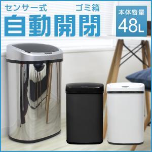 ゴミ箱 おしゃれ 48L ダストボックス 全自動 センサー 自動開閉 スチール スリム リビング キッチンの画像