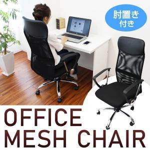 オフィスチェア 肘付 メッシュ パソコンチェア ハイバック 耐荷重150kg 背もたれ キャスター付き 肘掛 会議 椅子 おしゃれ