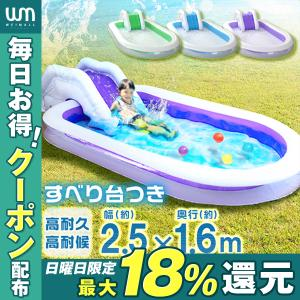 【期間限定SALE】ビニールプール 滑り台付き プール 家庭用 2.5m 全3色 クッション付き 大型 ファミリープール キッズプール 家庭用プール スライダー 子供用|weimall