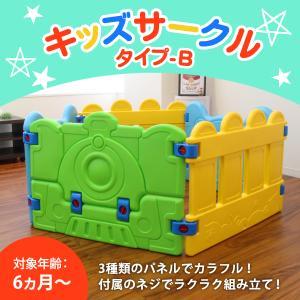 お子様に安全な丸みを帯びたベビーサークルです。  パネルには「くま」「汽車」などかわいいデザイン満載...