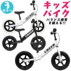 キッズバイク キックバイク 3歳〜 子供用自転車 バランスバイク ブレーキ付 ペダル無し 幼児 おもちゃ|weimall
